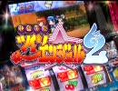 【萌える】 快盗天使ツインエンジェル2 1/3 【攻略DVD】