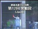 【競馬】 2010 黒船賞 スーニ 【ちょっと盛り】