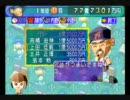 【SS】攻略本片手に初代やきゅつくをプレイ Part29