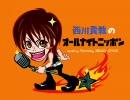 ザ・ミュージックマン(西川貴教)のオールナイトニッポンGOLD