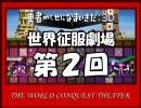 【字幕プレイ】勇者のくせになまいきだ:3D 世界征服劇場【第2回】