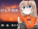【UTAUカバー】けんか別れ【白鐘ヒヨリ連