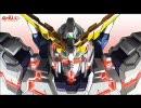 バンブラDX 機動戦士ガンダムUC - 流星のナミダ(修正版)