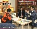 博士も知らないニッポンのウラ 第39回 Guest:丸山茂徳 - 4/8