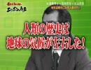 博士も知らないニッポンのウラ 第39回 Guest:丸山茂徳 - 8/8
