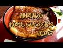 静岡県のおいしいもの巡り その7