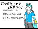 【UTAU新音源】 男性キャラ 炉心融解