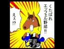 【三冠馬で】さんかんび2【ほのぼの漫画】