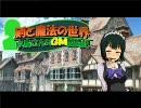 【卓M@s】続・小鳥さんのGM奮闘記 Session7-0【ソードワールド2.0】