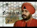 インド人の戸惑(TUNAK VERSION)