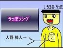 【バンブラDXアレンジ】うほ谷様に叱られるから【うっほソング】