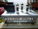 オリジナル真空管アンプを作ってみた(ver1)(18GV8 SRPP)