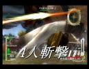【カオス実況】斬撃のレギンレイヴを4人で実況してみたpart7