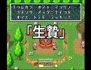 【聖剣伝説2】ゆっくり性剣・第2話~ツンデレを…~【ゆっくり実況】