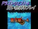 【DS】ドラゴンクエストⅣ買い物縛り ゆっくりプレイ『第5章-4』