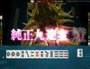 【雀龍門】 純正九連宝燈 ダブル役満 thumbnail