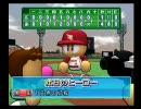 【パワプロ12決】ごくあく投手マイライフpart44