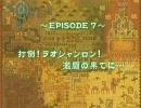 モンスターハンター日誌G 7話(最終回)