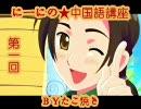 【にーにの中国語講座】第一回!【APヘタリア】BYたこ焼き thumbnail