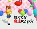 【MikuMikuDance】教えて!!魔法のLyric【やよい】