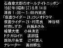 石森章太郎のオールナイトニッポン