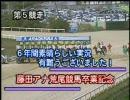 藤田アナ荒尾競馬卒業記念(2010/3/28)