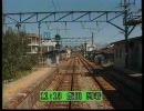 【前面展望】伊那路に飯田線のバラードと