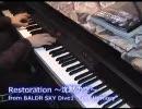エロゲソングをピアノでいろいろ弾いてみ