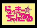 【第二十一回】裏らっきー☆ちゃんねる【涼宮ハルヒの消失編】 thumbnail