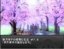 秋月律子の優雅な生活#7.5「秋月律子の優雅な俳句」