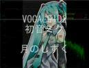 VOCALOID2 初音ミクで月のしずく(RUI)を歌わせてみる