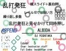 APPEND対応 jubeat ripplesコナオリ曲レベル別メドレー