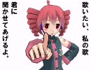 【重音テト】ずっと、ずっと【オリジナル