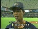 懐かしいプロ野球 1992年ジュニアオールスター(イチローMVP)