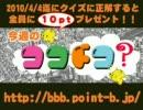 今週のココドコ?#002(2010.3/30~4/4)