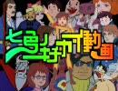 【チャージマン研!】 七色のキチガイ動画 【放送開始記念合作】