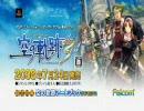 PSP版 英雄伝説空の軌跡the3rd デモムービー ナレーション有りVer