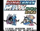 [GB]ボンバーマンMAX BGM集