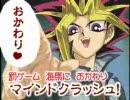【遊戯王】あて☆すたOP「もってけ!ATM」(動画版)