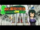 【卓M@s】続・小鳥さんのGM奮闘記 Session7-1【ソードワールド2.0】