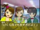 ◆プロデューサーは小学生!? 第一話 【第二次ウソm@s祭り】