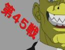 【力こそ】 実況 フォールアウト3 モヒカンが逝く!第45戦 【正義】