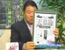 小林よしのり 女系推進の手口 プロパガンダ工作の実態 チャンネル桜