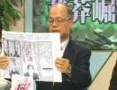 百地章 小林よしのり 女系論を検証する チャンネル桜 H22/4/1