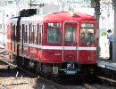 京急本線@金沢文庫駅3番線後4両増結の様子