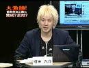 MIAU Presents ネットの羅針盤 『大激論! 都条例改正案に賛成? 反対?』  1/2