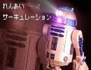 R2-D2に恋愛サーキュレーションを歌ってもらった Edit.蒼77