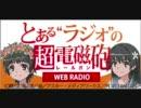 """とある""""ラジオ""""の超電磁砲 28"""