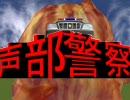 【MMD】声部警察【修正版】