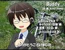 【キヨテル】Buddy【カバー】